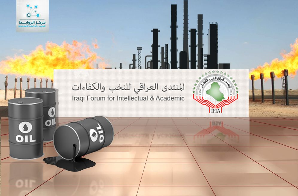 Iraqi Forum for  intellectuals and Academics to diagnose the Reality of oil and economic crisis in Iraq
