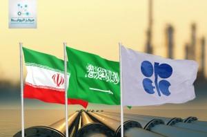 أوبيك-السعودية-إيران
