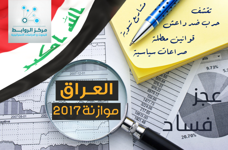 Iraq's budget for 2017: between  clear austerity and flagrant deficit