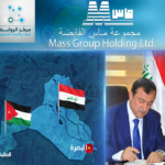 """Global Mass Group Holding Ltd."" Achieves the most important achievement of the Iraq– Jordan economy"