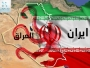 Iran penetrates the global markets through Iraq…