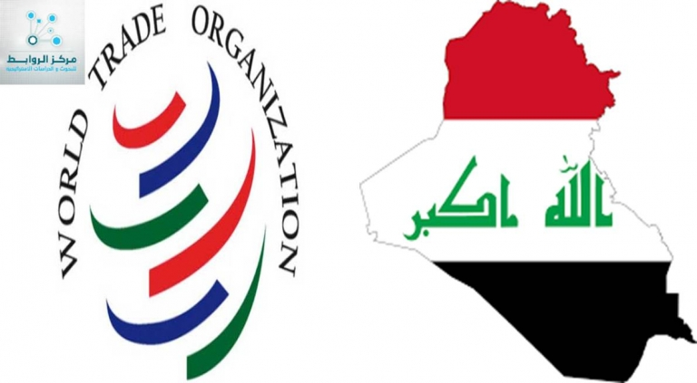 Iraq And The World Trade Organization Between The Ambition Of