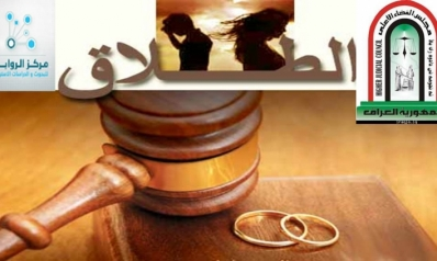 High divorce rates and legitimizing the marriage of minors, a crisis threatening Iraq.
