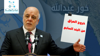 Iraq: Between its exit from Chapter VII and the bargaining of Kuwait on Khor Abdullah…