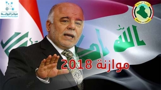 "The document ""Iraqi Finance"" stopped appointments and contracts next year"