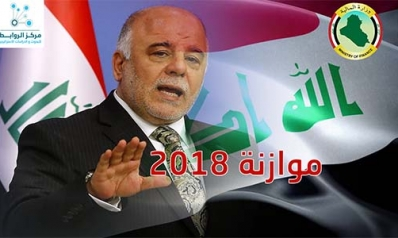 """The document """"Iraqi Finance"""" stopped appointments and contracts next year"""