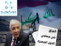 Al-Luaibi: Iraq ranks among gas exporting countries