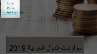Budgets of Arab countries… Between deficit and austerity