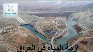 Iraq's water crisis between Iran and Turkey and international agreements