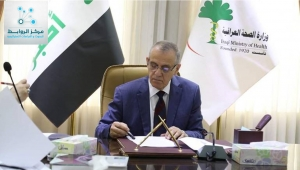 Iraqi health minister resigns; integrity and corruption incompatible