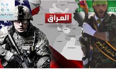 Iraq… the arena of messages exchanged between Washington and Tehran