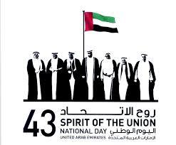 بمناسبة اليوم الوطني ال 43 للإمارات العربية المتحدة ..دبي قصة نجاح..لقائد ملهم