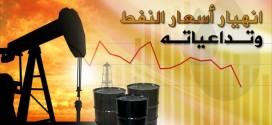 انهيار أسعار النفط وتداعياته