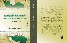 عرض كتاب: السياسة الإيرانية تجاه دول مجلس التعاون الخليجي…الاستمرارية والتغيير