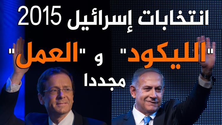 """انتخابات اسرائيل 2015 """"الليكود"""" و""""العمل"""" مجددا"""