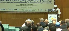 المؤتمر الدولي للوسطية يطلق نداء عمّان لاستنهاض الأمة