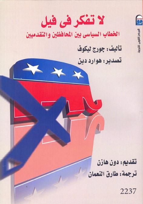 نموذج الأب الصارم: الخطاب السياسي بين المحافظين والتقدميين