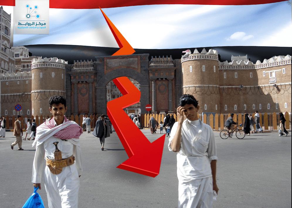 الاقتصاد اليمني بين الحل الجذري لمشاكله او انهياره