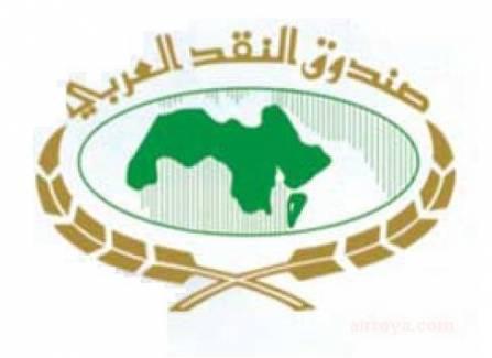 قراءة في تقرير صندوق النقد العربي حول افاق الأقتصاد العربي للعام 2015