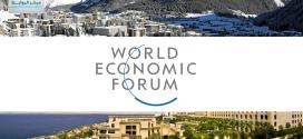 منتدى دافوس الاقتصادي..مهندس الاقتصاد العالمي