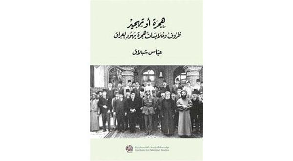 يهود العراق.. بين الهجرة والتهجير
