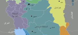 أثر التنوع القومي والديني على الداخل الإيراني