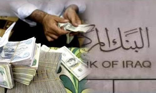 هل الرصيد الاستراتيجي للبنك المركزي العراقي في خطر؟