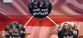 عن اجتماع بغداد.. ما بين الامن والطائفة