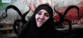 الخارجية الإيرانية وعينها الحولاء