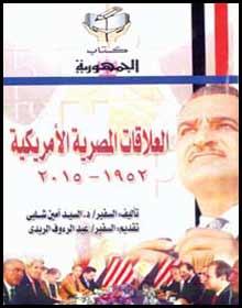 مراجعة كتب:العلاقات المصرية – الأمريكية (2591-5102)
