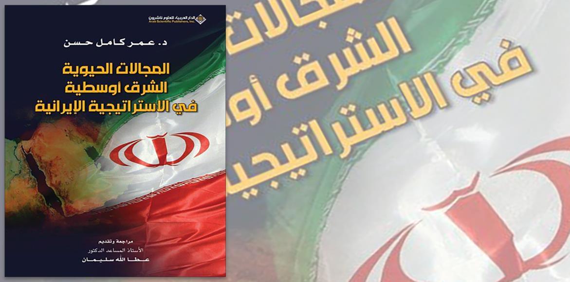 المجالات الحيوية في الإستراتيجية الإيرانية