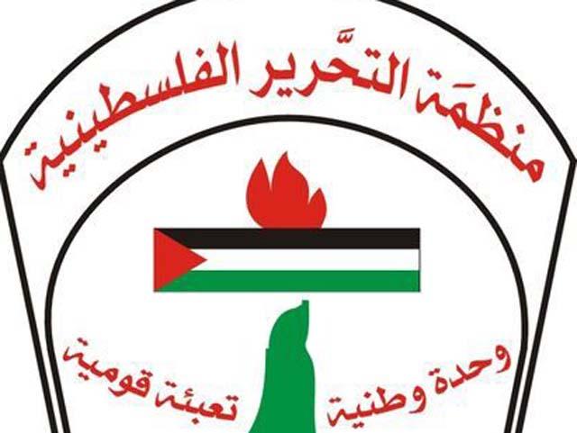 قيامة منظمة التحرير الفلسطينية