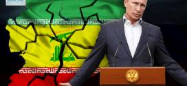 أثر التدخل الروسي على مصالح إيران وحزب الله في سورية