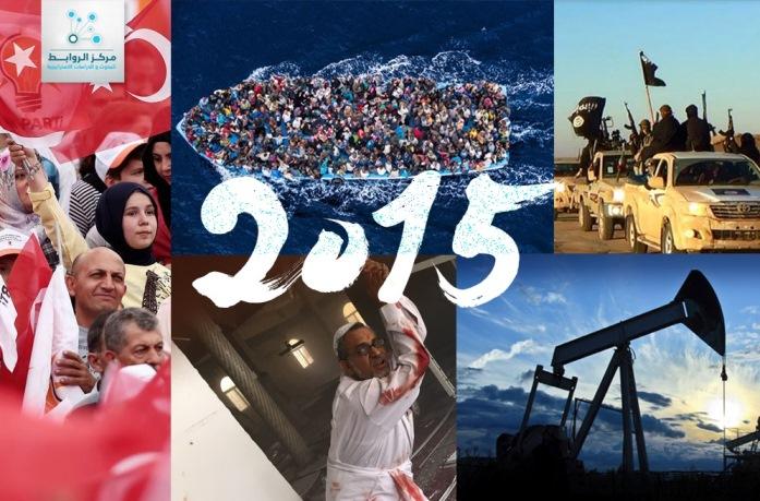 حصاد العام : أهم الاحداث في عام 2015