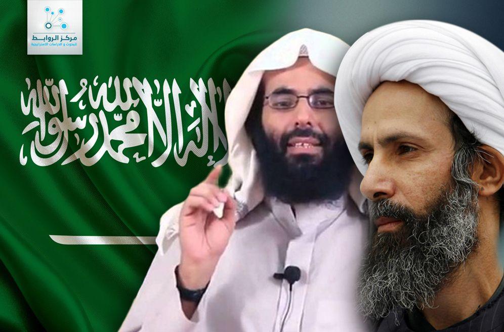 اعدام النمر والشويل :القرار السعودي ومواجهة التحديات