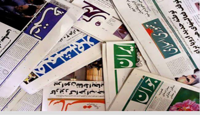 صحف ايرانية