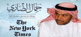 مقالة للمعارضة العراقية في النيويورك تايمز