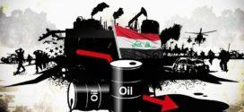 العراق وحلفاءه و تجفيف تمويل داعش