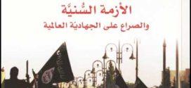عرض كناب: تنظيم الدولة الإسلامية: الأزمة السنية والصراع على الجهادية العالمية