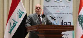 """مؤتمر """"حوار بغداد""""… رؤية العبادي لعراق ما بعد داعش"""