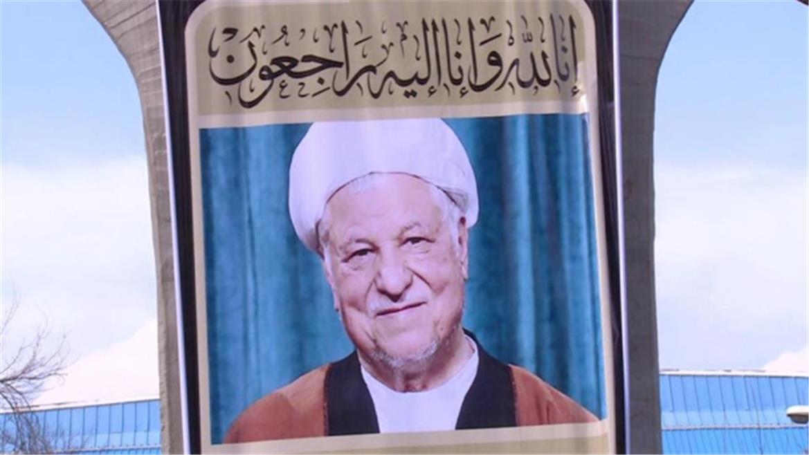 إيران بدون رفسنجاني: قراءة في الإرث والتداعيات
