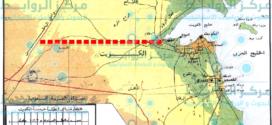 الجذور التاريخية للحدود العراقية- الكويتية والتوصيف الحقيقي لها