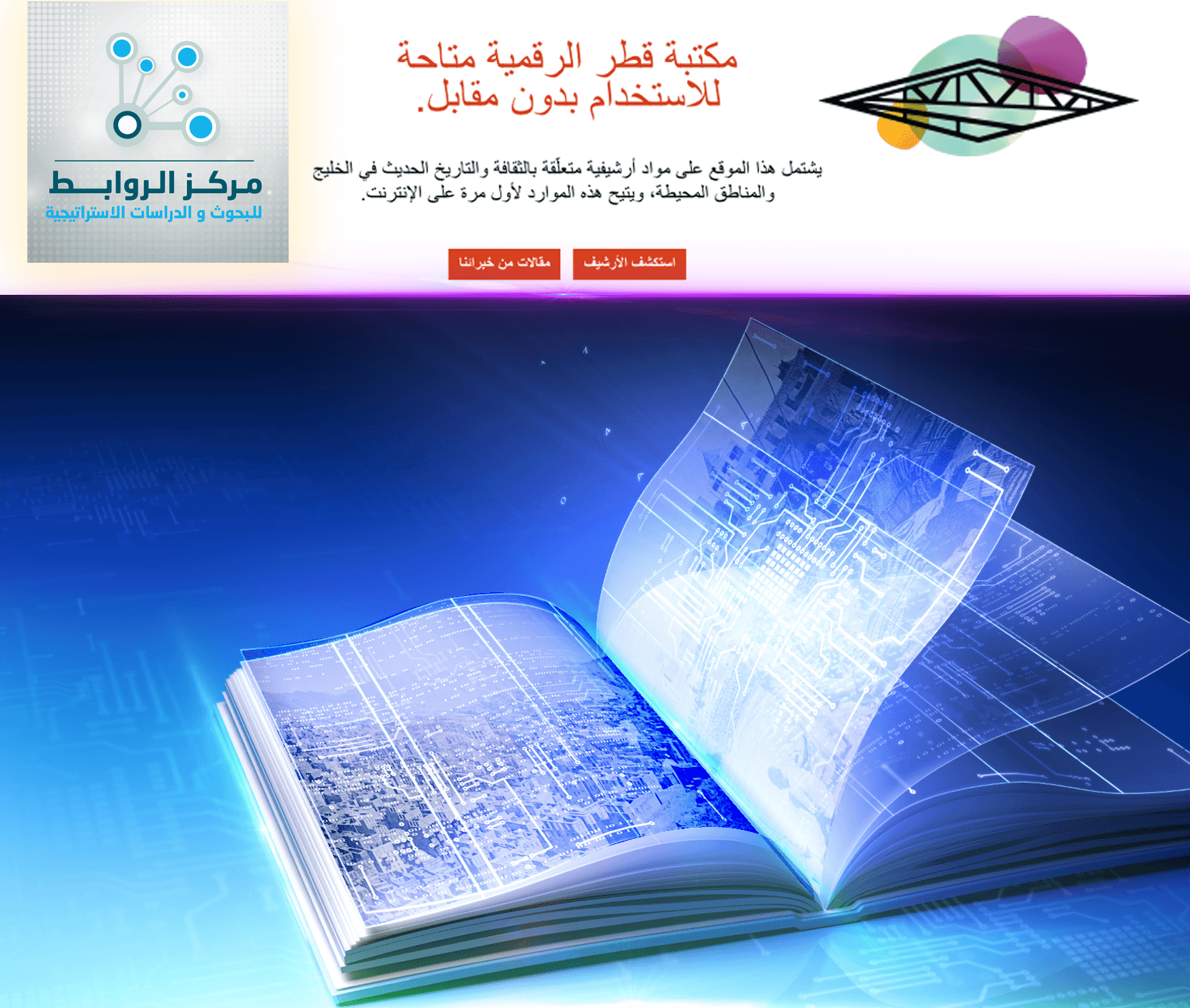 المكتبة الرقمية… دولة قطر تسير نحو المستقبل بخطى ثابتة