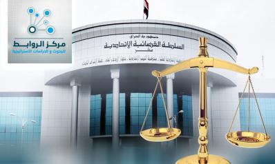 بالوثائق الحكومة العراقية :تكشف مخالفات دستورية بموازنة 2017