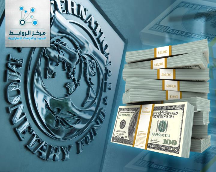 صندوق النقد : ارتفاع ديون العراق 64% وانخفاض الاحتياطي النقدي الاسباب والمعالجات ..