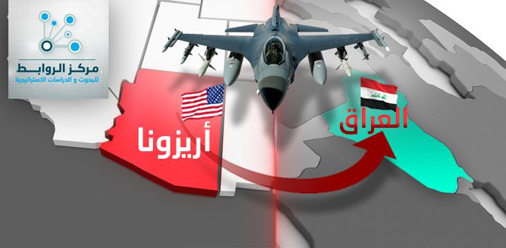 """صفقة """"f16"""": تعزز من قوة العراق العسكرية"""