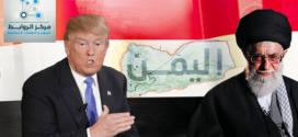 اليمن: ساحة دونالد ترمب المفضلة لمواجهة النفوذ الإيراني