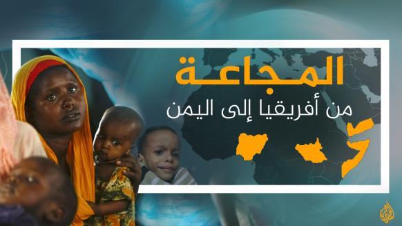 المجاعة تعصف بالملايين في اليمن وثلاث دول أفريقية