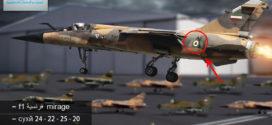 حقائق حول الطائرات العراقية المسلوبة في ايران ..