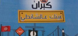 رقابة إلكترونية تونسية للمشاريع العامة